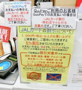 JALカード割引
