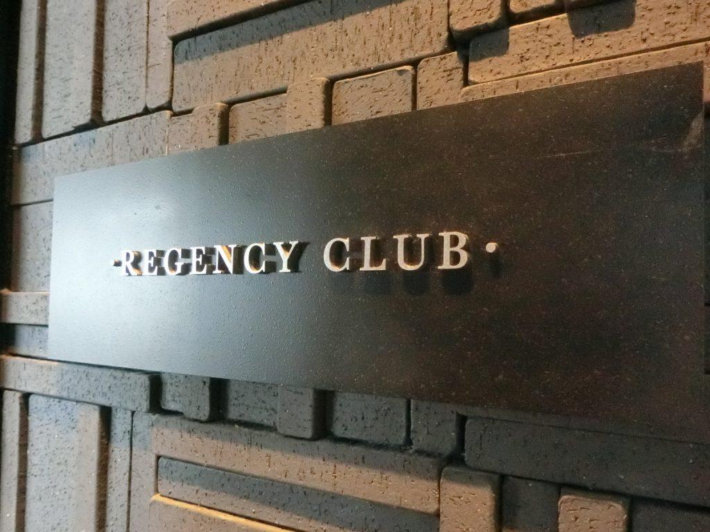 リージェンシークラブ入口