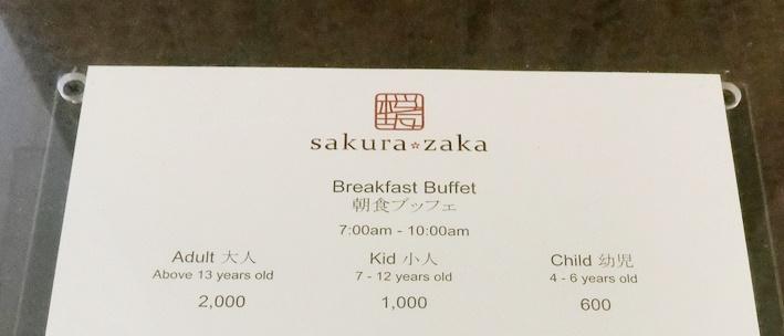 レストラン桜坂朝食ブッフェメニュー