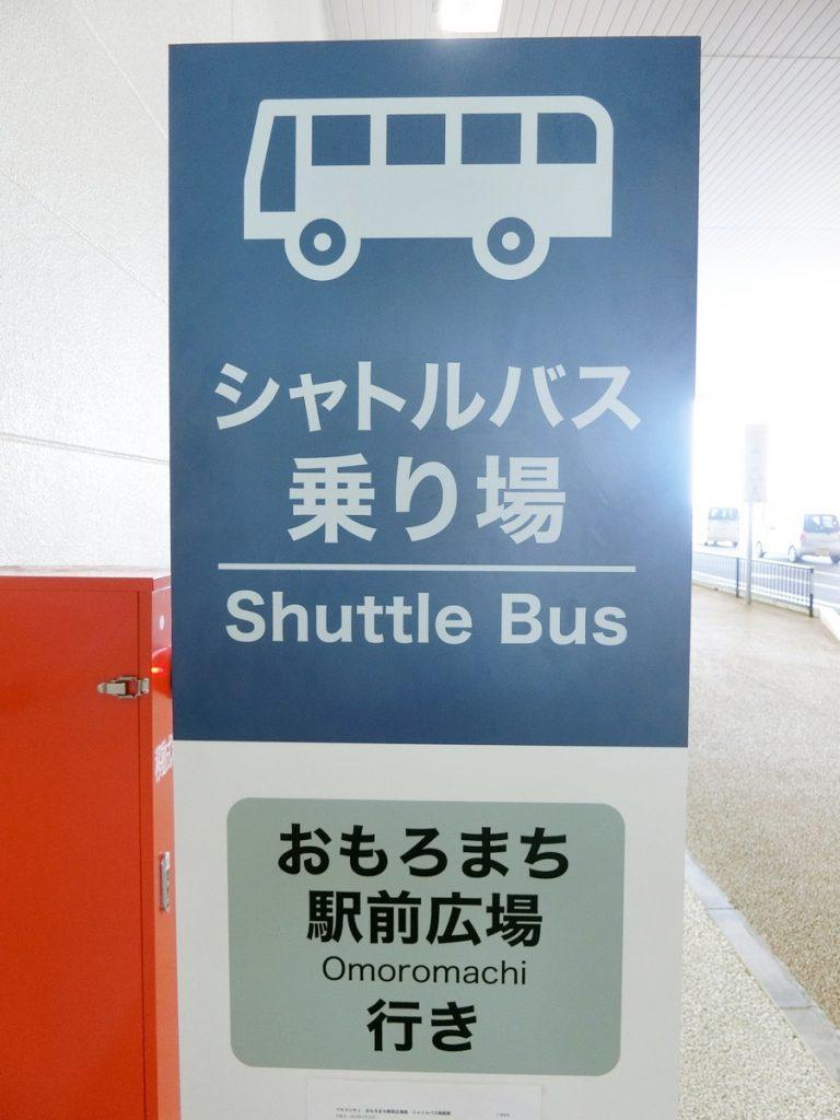 シャトルバス乗り場看板