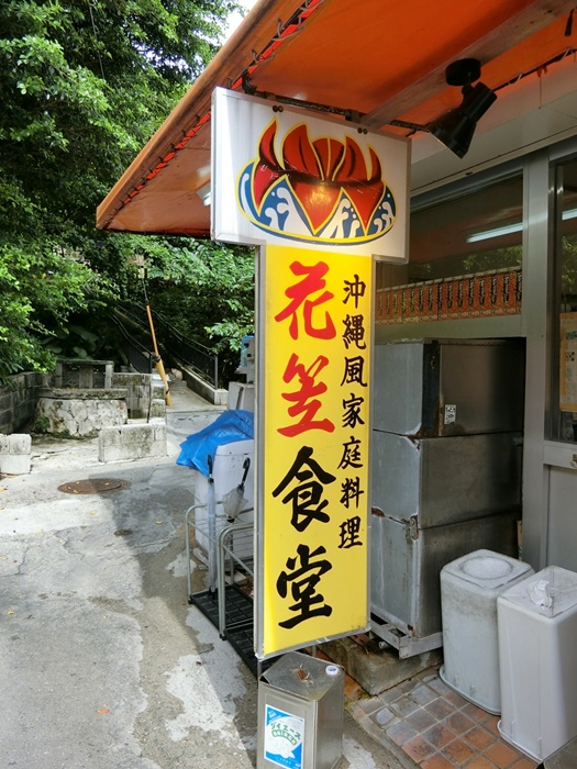 花笠食堂の入口看板