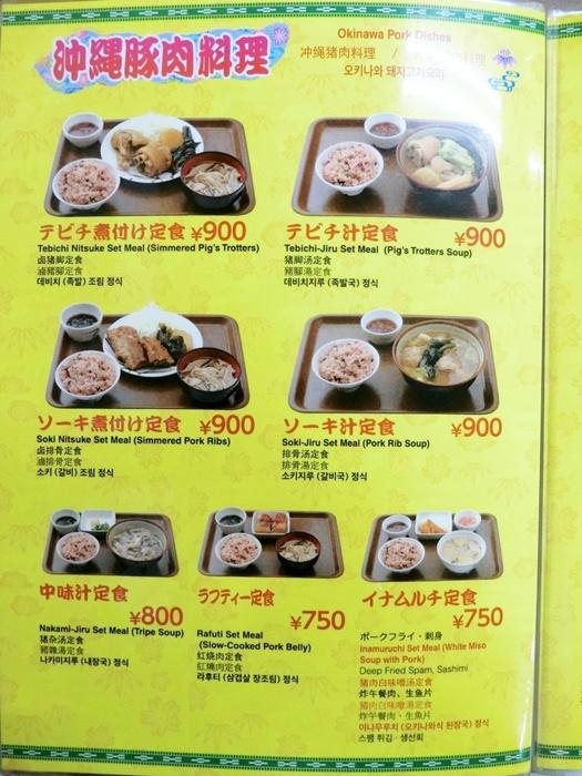花笠食堂の沖縄豚肉料理メニュー
