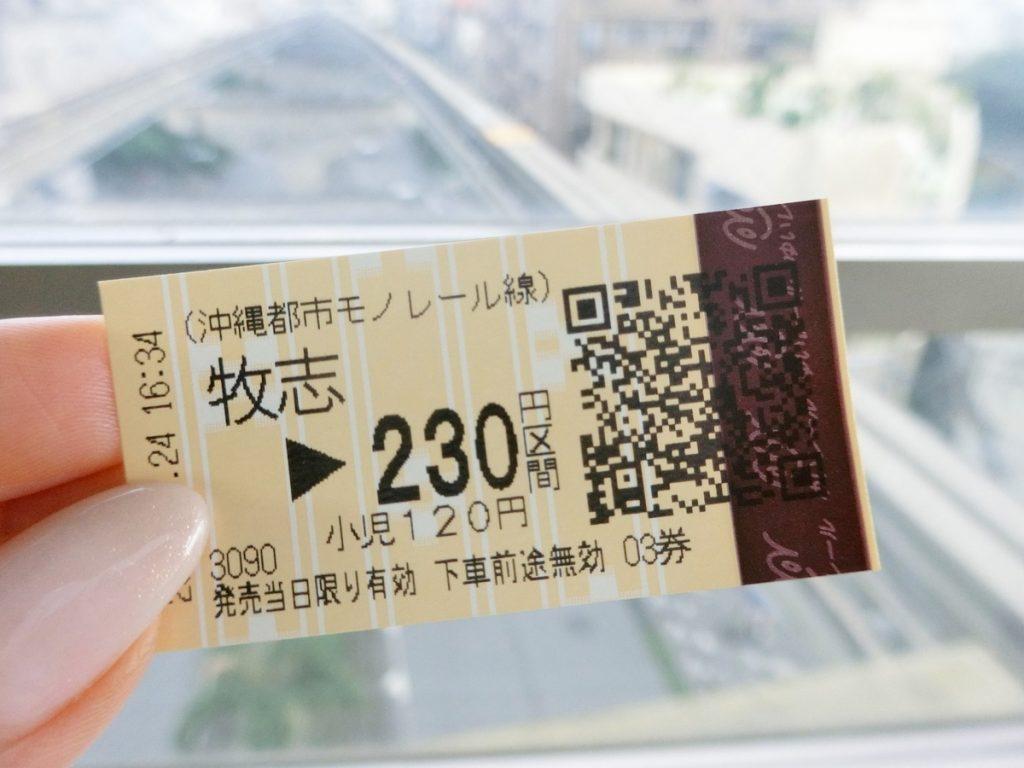 ゆいレール乗車券のQRコード