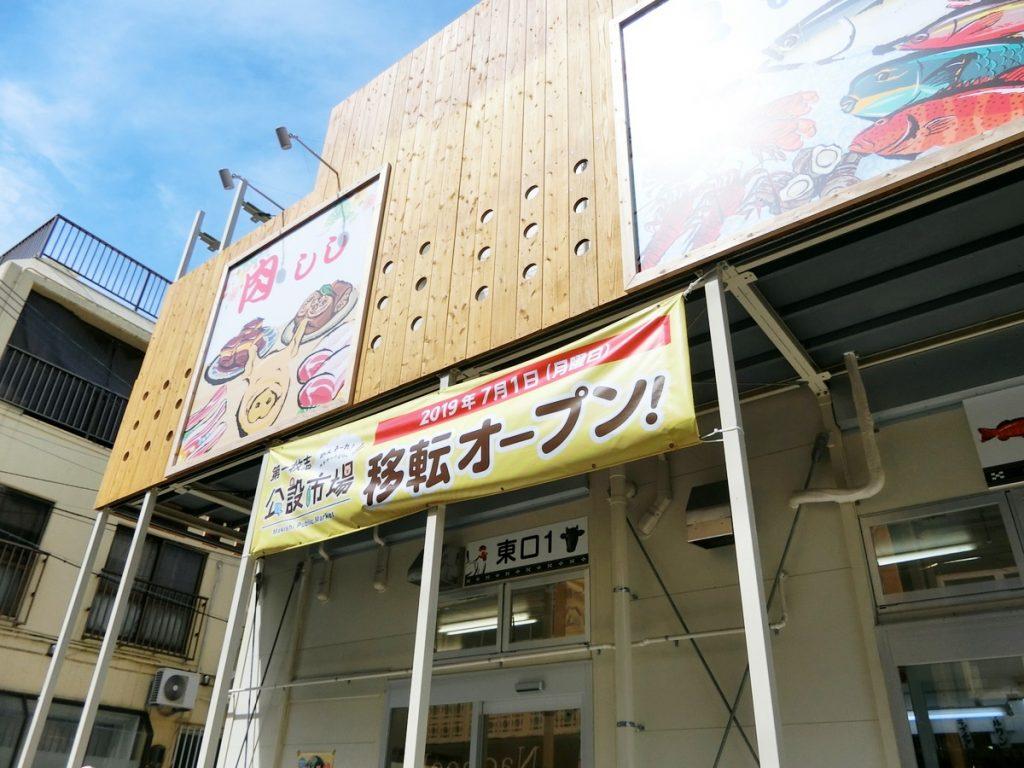 牧志公設市場の仮店舗入口