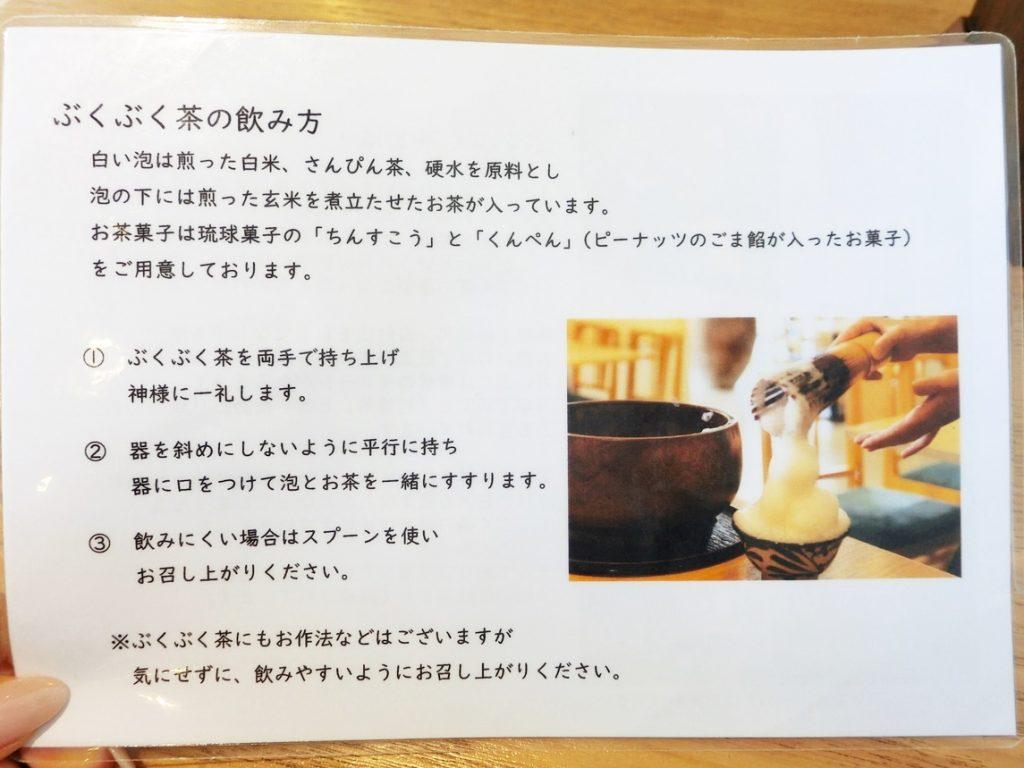 ぶくぶく茶の飲み方の説明