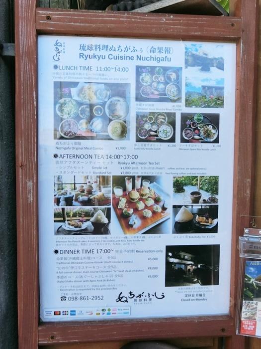 琉球料理ぬちがふぅメニュー