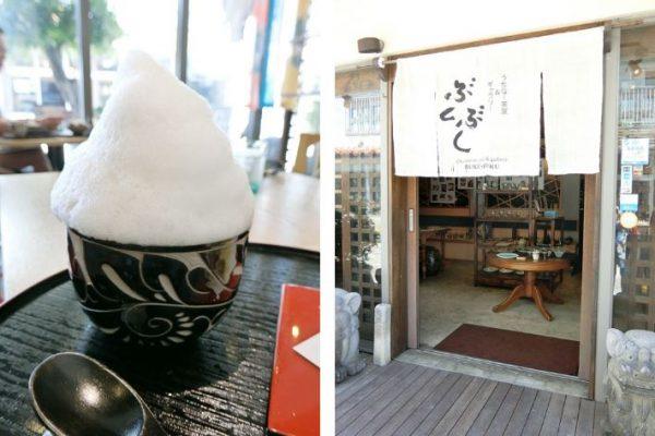 うちなー茶屋&ギャラリーぶくぶくで幸せを呼ぶ「ぶくぶく茶」をいただきました