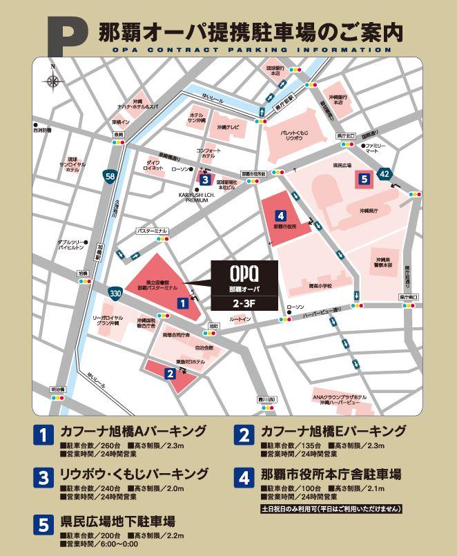 オーパ駐車場マップ