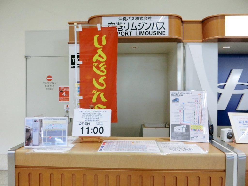那覇空港リムジンバスカウンター