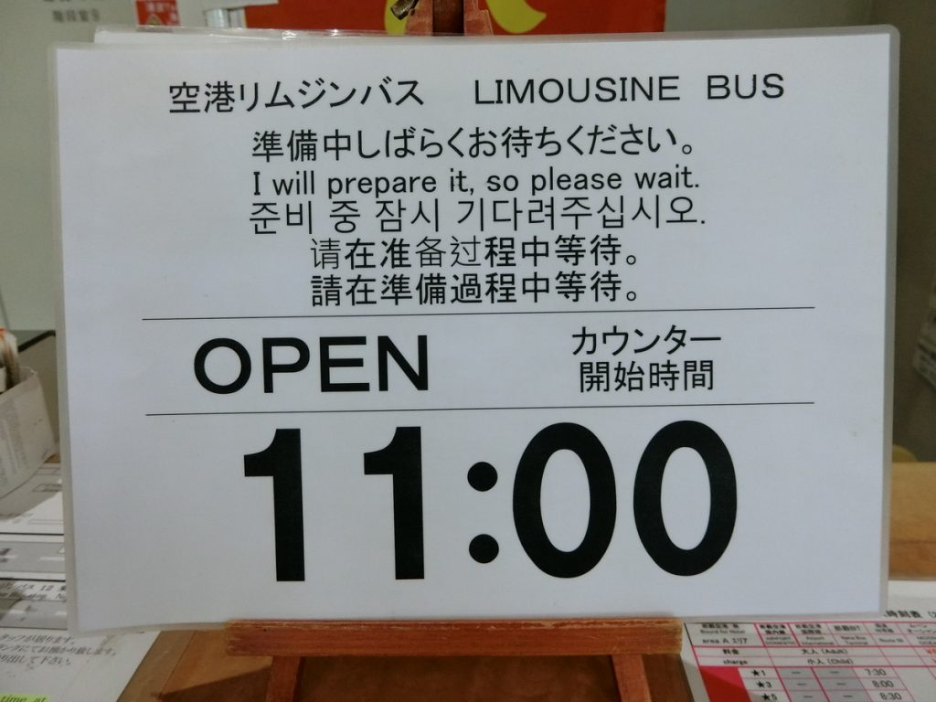 空港リムジンバスカウンター開始時間