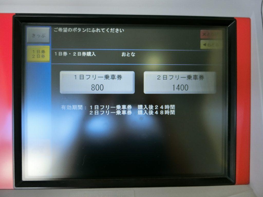 ゆいレール自動券売機