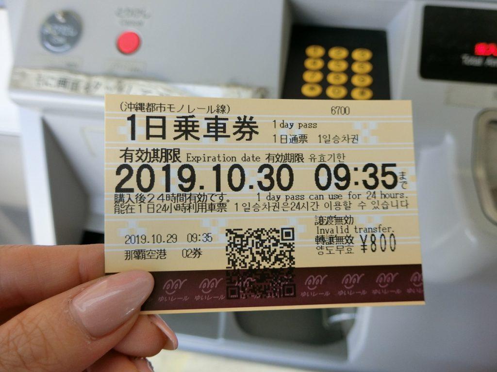 ゆいレール1日乗車券