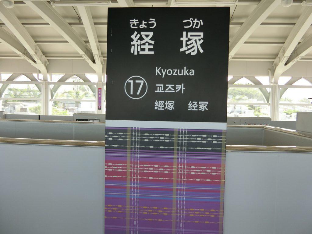 ゆいレール経塚駅ステーションパターン