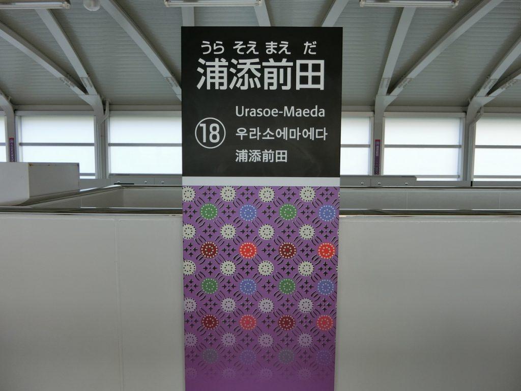 ゆいレール浦添前田駅ステーションパターン
