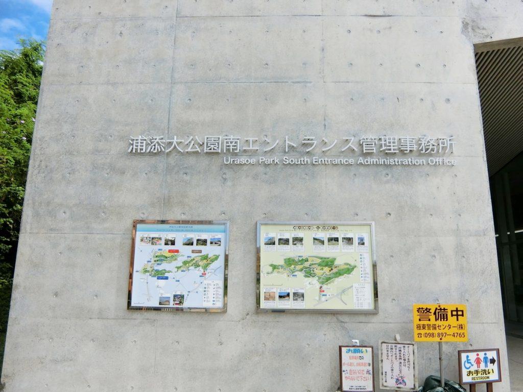 浦添大公園 南エントランス管理事務局