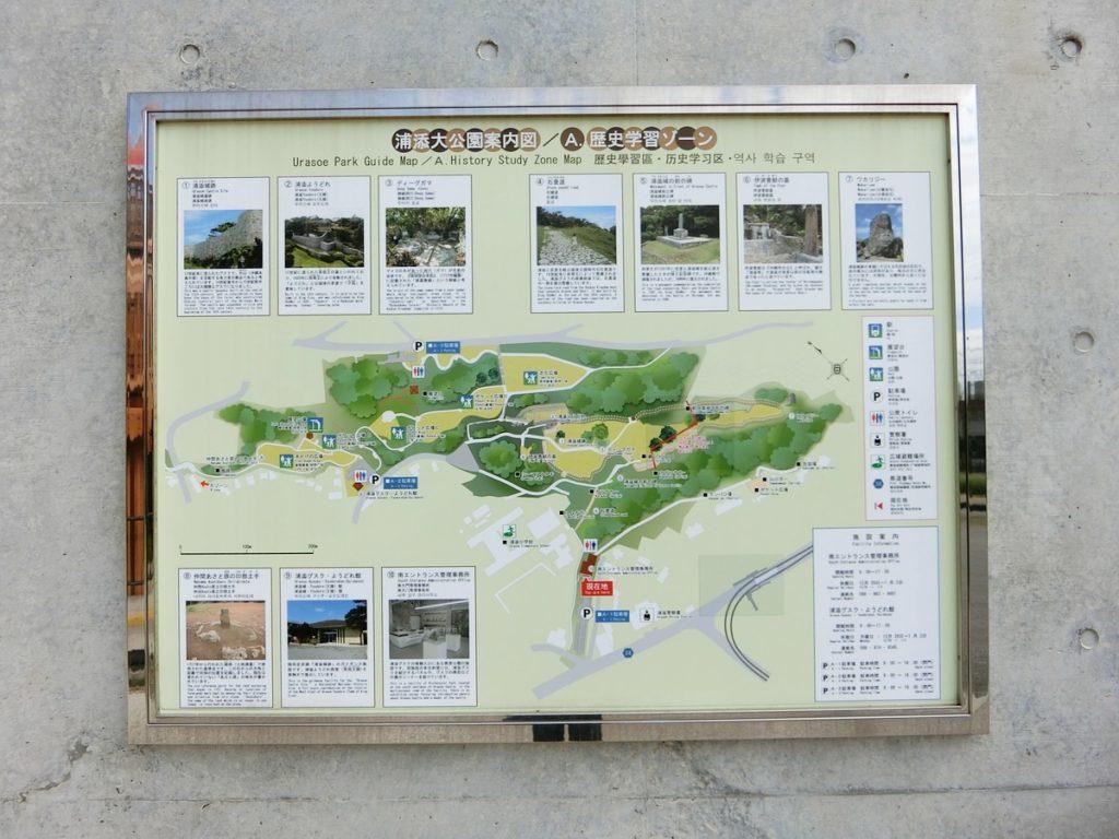 浦添大公園案内図 / A 歴史学習ゾーン