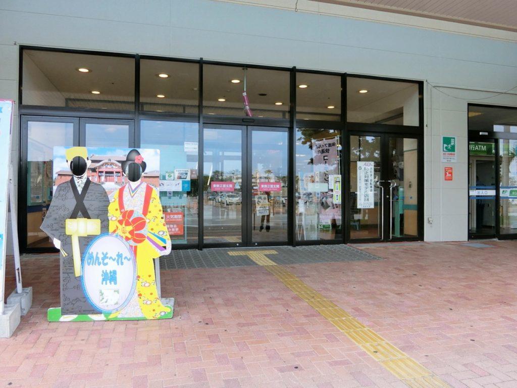 イオン北谷ショッピングセンター