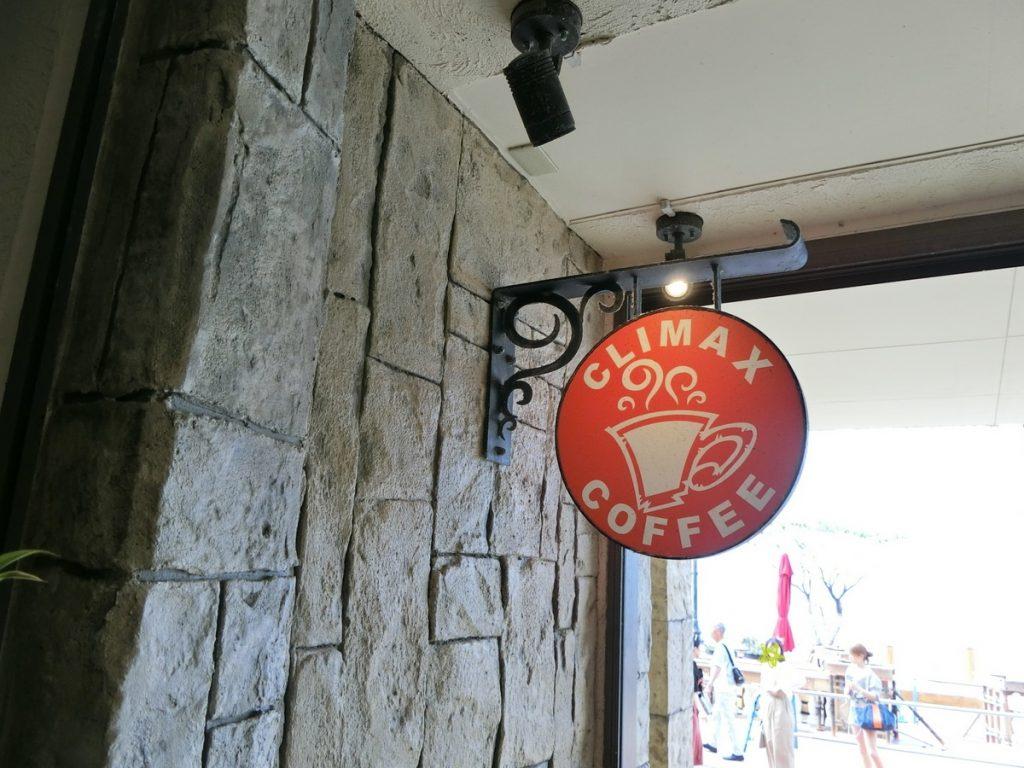 クライマックスコーヒー看板