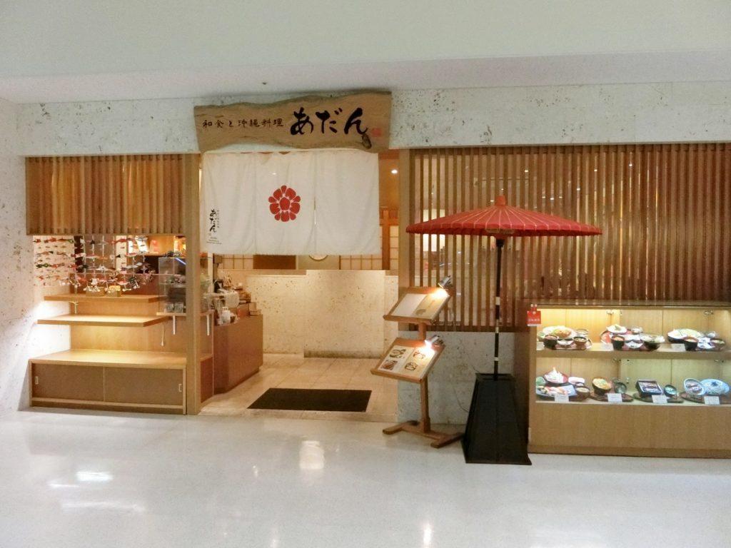 和食と沖縄料理 あだん 外観
